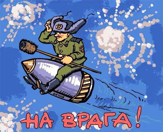 Прикольные картинки ко дню ракетных войск