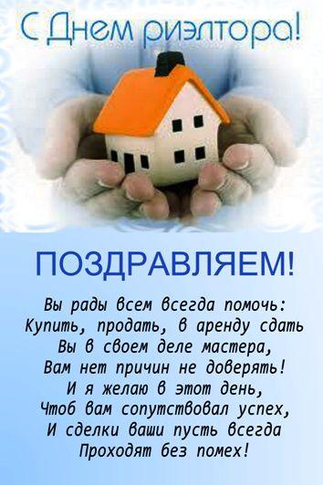 Поздравление с покупкой дома в картинках