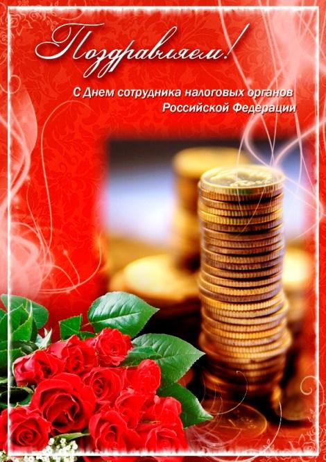 Поздравление с днем налоговой открытка