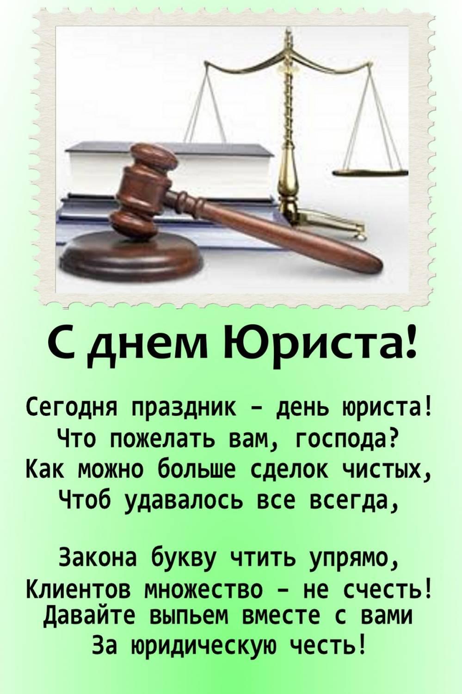 Содержание поздравления, открытки адвокат