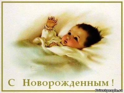 Поздравления с рождением сына свекровь 166