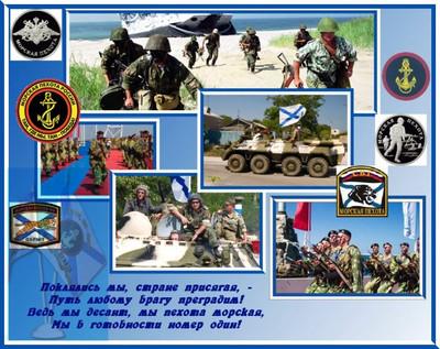День морской пехоты в России 2018: картинки, открытки, красивые поздравления