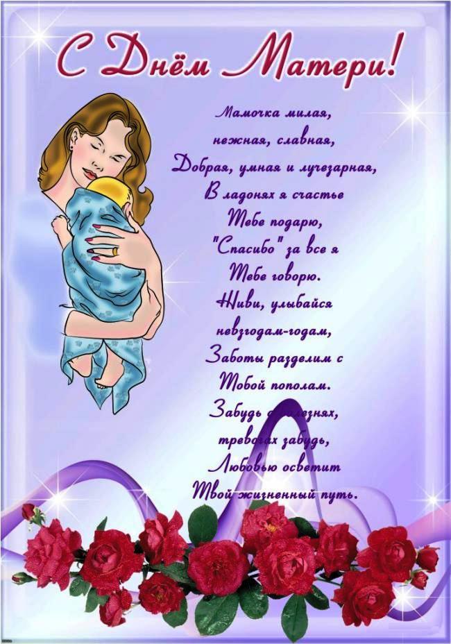 Открытки с пожеланиями ко дню мамы