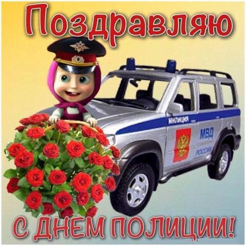 Поздравление друга с днем полиции в прозе