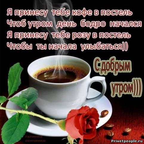 Кофе любимой картинки