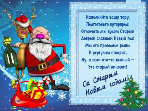 Поздравления на новый год для бабушек и дедушек