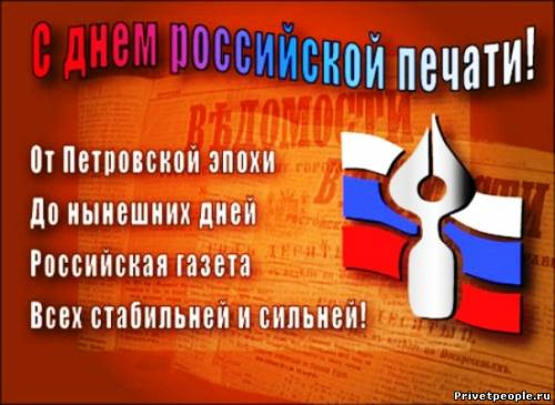 Поздравление главы с днём российской печати