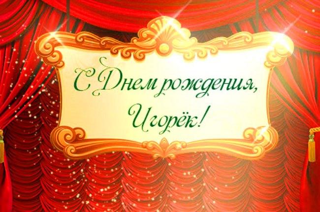 Мармеладная открытка С Днем Рождения Игорь купить 21