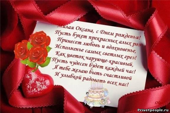 Поздравление оксане с днем рождения женщине