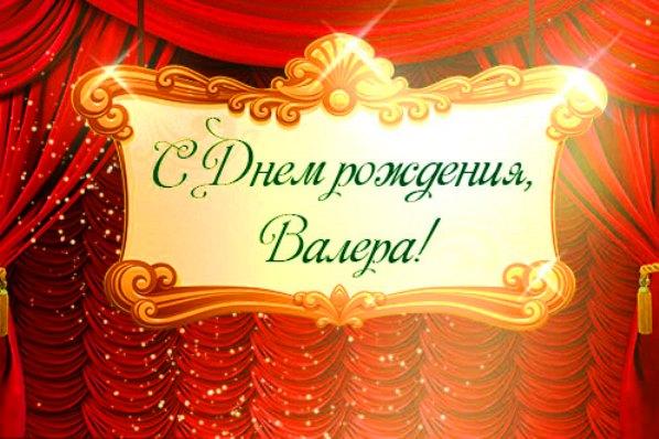 Поздравление богданову с днем рождения