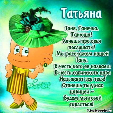 Татьяна картинки поздравления с