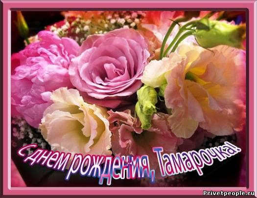 Поздравления с днём рождения женщине красивые тамаре