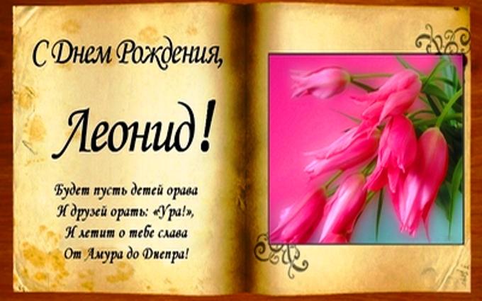 Лёня с днём рождения открытки