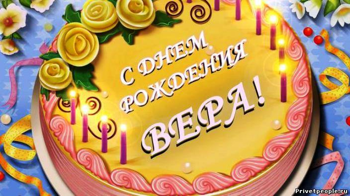 Поздравления с днем рождения тети веры