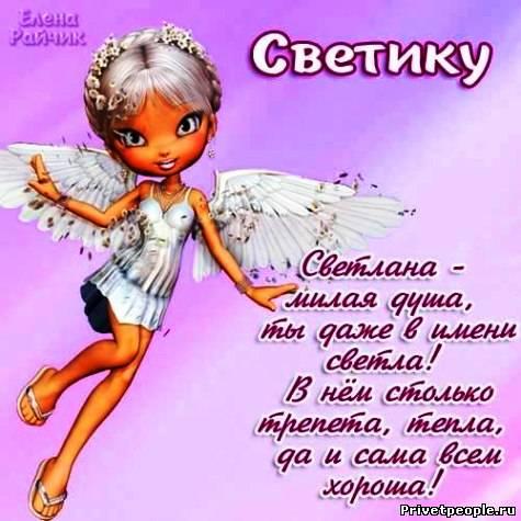 Поздравления с днем ангела света
