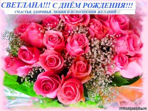 Открытки с днем рождения красивые пожелания с уважением светлана дмитриевна