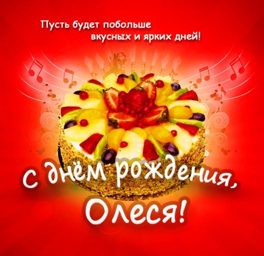 Прикольные поздравления для олеси с днем рождения