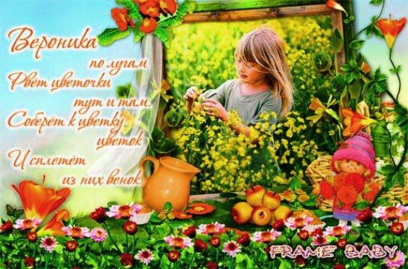Вере, вероника красивая открытка