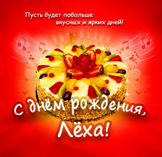 Поздравления ко дню рождения алексея