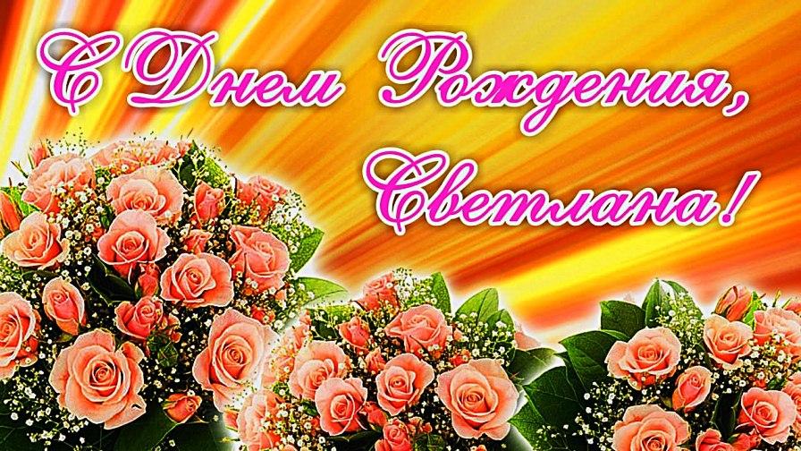 Поздравление и открытки с юбилеем женщине в стихах красивые 33