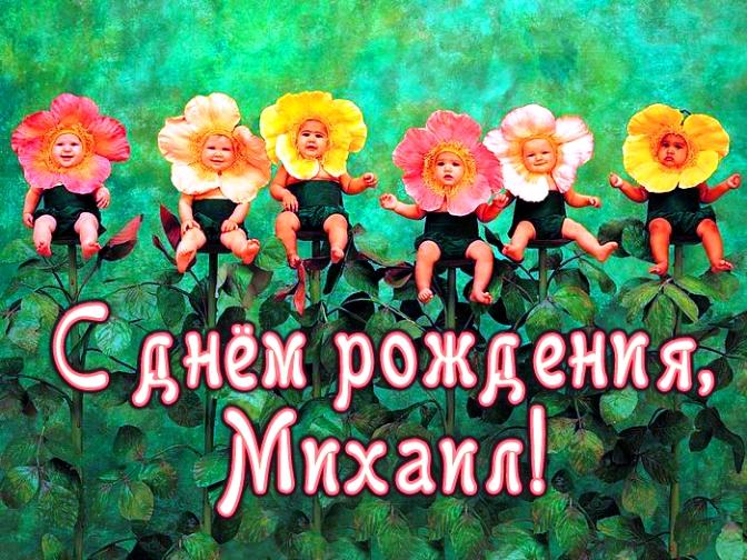 Картинки с поздравлениями михаила днем рождения 554