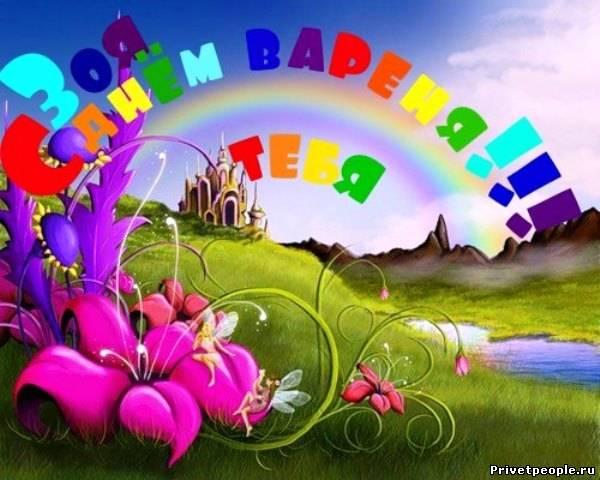 Зое с днем рождения открытка