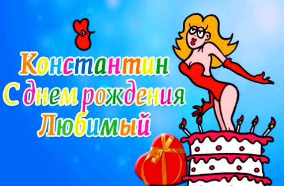 Красивое поздравление игорю с днем рождения