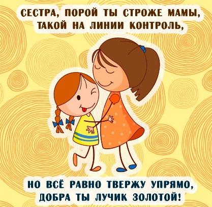 С днём матери сестре поздравления