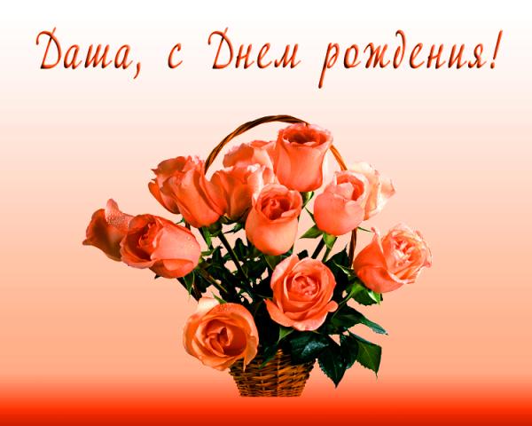 Поздравления с днём рождения по именам даша