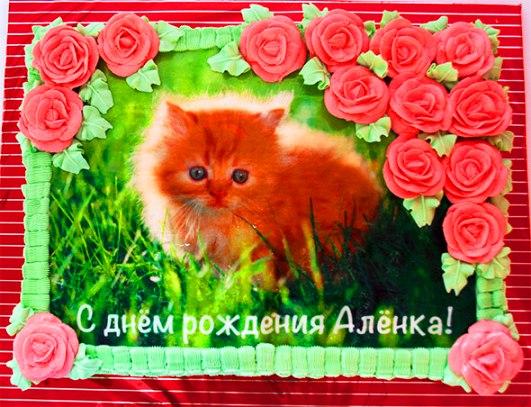 Поздравление с днем рождение дочери аленке