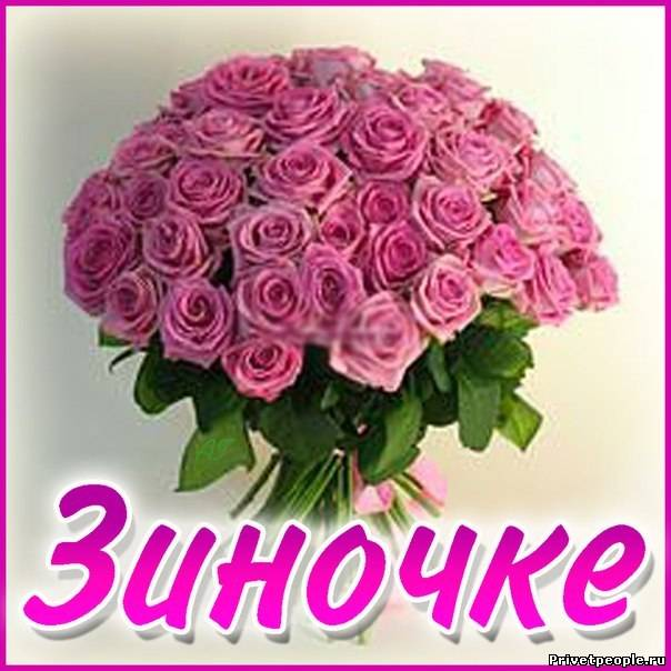 Поздравления с днем рождения зина