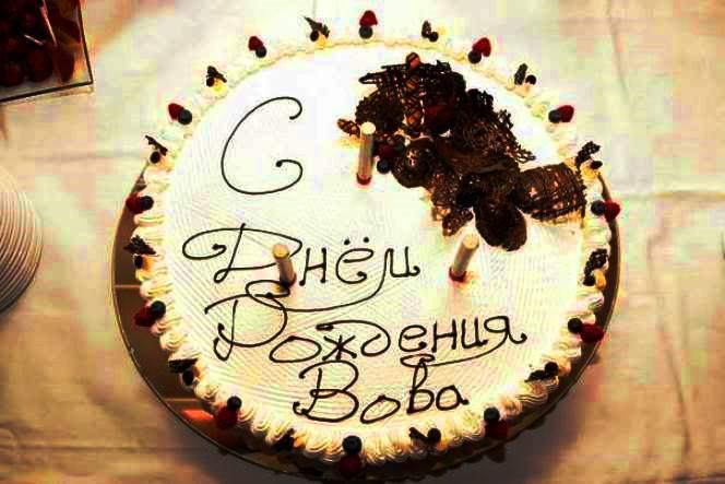 Открытки с днем рождения для владимира ивановича