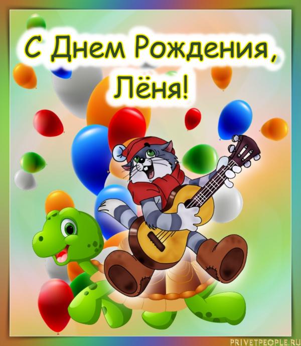 Поздравления с днем рождения леониду красивые