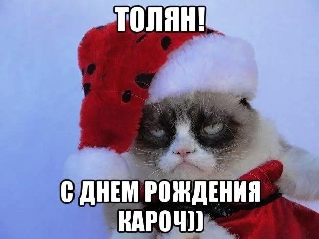 Анатолий поздравления с днем рождения картинки