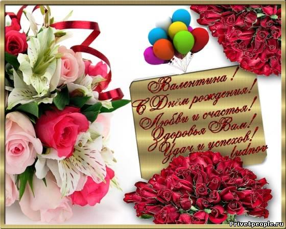 Открытка поздравление с днем рождения женщине валентине