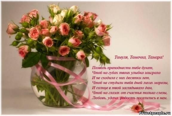 Поздравление с днем рождения для тамар 907