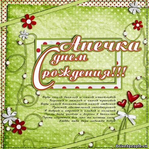 Открытки с днем рождения и именем анна, поздравлениями