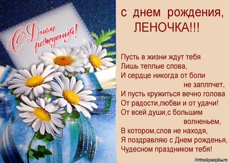 Поздравление с днём рождения женщине лене