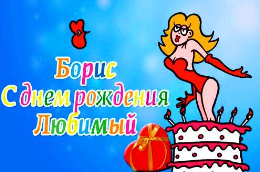 Бориса с днем рождения прикольные