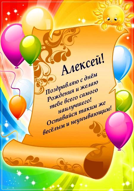 Поздравления с днем рождения мужчину алексея