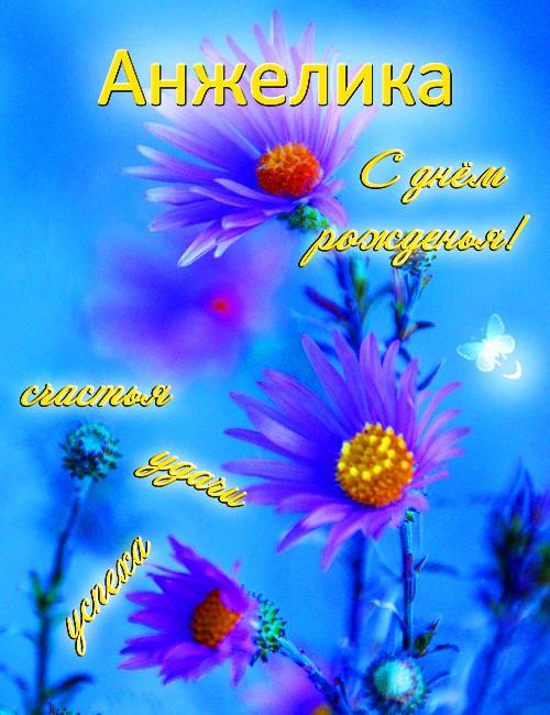 Поздравления с днем рождения Анжелике