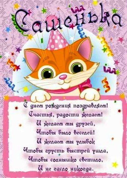 Крид, с днем рождения александр детские открытки