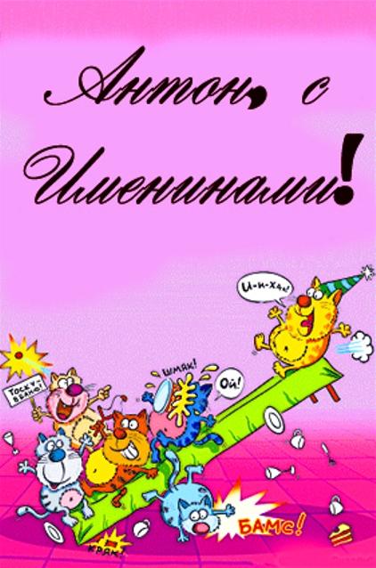 Открытка с днем рождения антон анимация, открыток