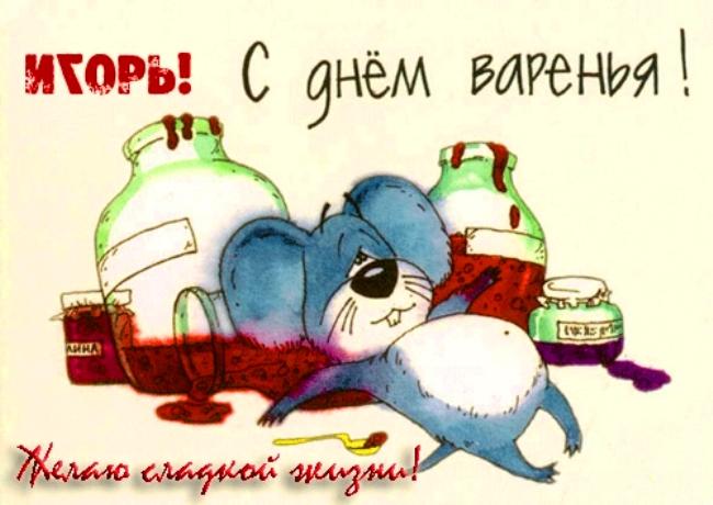 Мармеладная открытка С Днем Рождения Игорь купить 43
