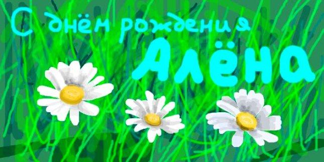 Открытка с днем рождения алене 6месяцев