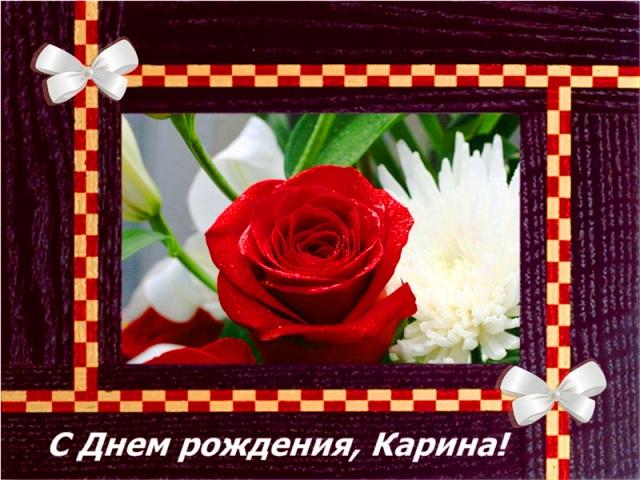 Поздравление с днём рождения карине