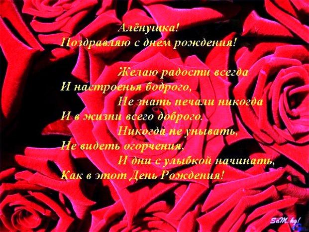 С днем рождения алена стихи прикольные картинки, днем