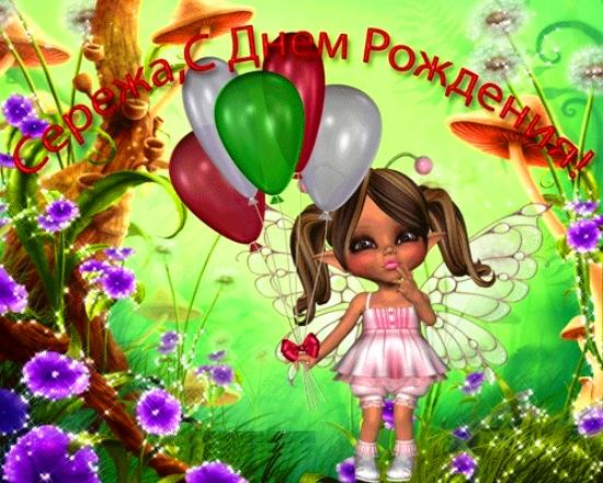 Поздравление с днем рождения сережка