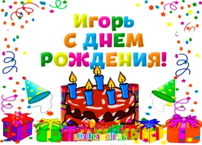 Мармеладная открытка С Днем Рождения Игорь купить 32