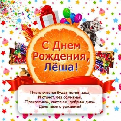 Открытки для Алексея с Днем рождения: privetpeople.ru/index/otkrytki_dlja_alekseja_s_dnem_rozhdenija/0-1537